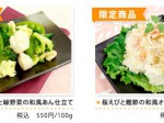ケンコーマヨネーズが伊勢丹新宿店を期間限定オープン。東芝の植物工場野菜も販売予定
