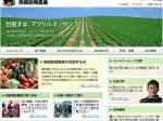 日立キャピタル、岩手の西部開発農産と農業事業開発で業務提携