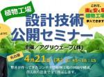 失敗しない植物工場セミナーを名古屋でも開催「設備メーカーの技術・ノウハウを全て開示」