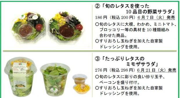 長野県内のセブンイレブン店舗にて、信州産レタスを使用したサラダ・サンドイッチ商品を販売