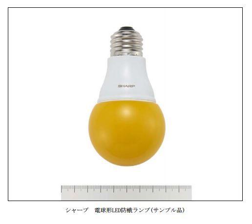 シャープ、電球形LED防蛾ランプを農技センターと共同で開発
