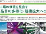 植物工場シンポジウムSHITAが2016年1月22日に開催