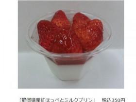 ローソン「静岡県産紅ほっぺとミルクプリン」を静岡・東海・北陸地区で発売