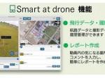 ソフトバンク・テクノロジー子会社、簡単操作でドローン活用を支援「Smart at drone」を提供開始