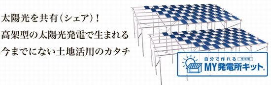 空中型ソーラー発電装置を農地に設置、農業と発電事業のソーラーシェアリングに関する実証研究を開始(Looop・宮崎大学)
