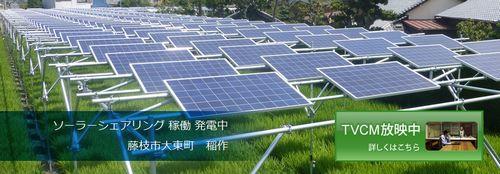 ソーラーシェアリング装置や分析ソフト開発分野での業務提携