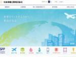 日本IBMとブリスコラ、住友精密のセンサーネットワーク事業にIoTモニタリングシステムを構築