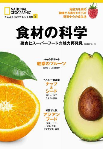 ナショナル ジオグラフィック「食材の科学 菜食とスーパーフードの魅力再発見」の発行