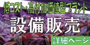 植物工場設備販売(人工光型)_バナー