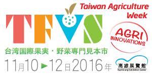 台湾国際果実・野菜専門見本市 バナー