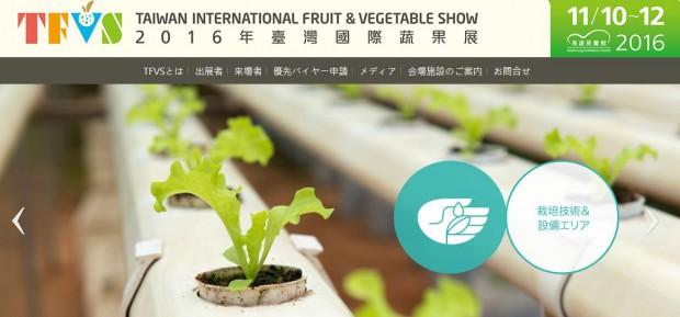 農業先進国の台湾にて「国際果実・野菜見本市」展示会が11月に開催