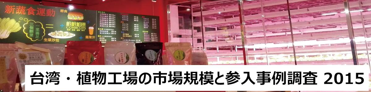 台湾・植物工場の市場規模と参入事例調査 2015