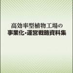 【新刊】『高効率型植物工場の事業化・運営戦略資料集』を発売