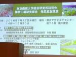 東京農大・総合研究所にて植物工場をテーマにした新たな研究会が発足
