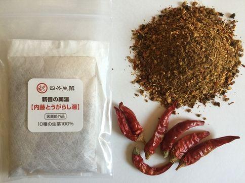 四谷生薬、江戸東京野菜・新宿の名産「内藤とうがらし」 を活用した薬湯を開発