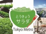東京メトロによる植物工場野菜、安浦市のシェラトンホテルなどのビュッフェ・メニューに採用