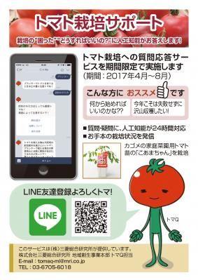 三菱総研、家庭菜園の質問に人工知能AIが自動回答する実証サービスを開始