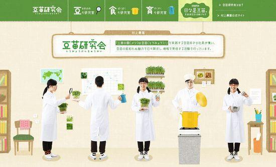 スプラウト大手の村上農園が緑黄色野菜「豆苗」に関する専用サイトをオープン。コーポレートサイトも同時に全面リニューアル