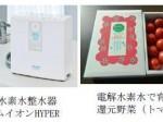 日本トリム・東大が医療分野や農業分野に多用途化が進む電解水素水の共同研究