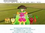 津市農林水産物PR・股旅姿で歌って踊る3DCGアイドル「つ乃めぐみ」誕生