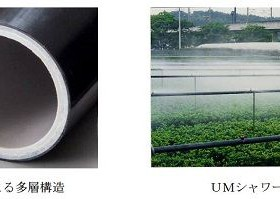 宇部エクシモ、耐久性を向上させた農業用灌水パイプ「UMシャワーnew」を開発