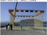 三菱マテリアル、銅合金線魚網を用いたギンザケ養殖の支援プロジェクトに参画