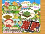 エルディが運営する『畑っぴ』で福島県の甘柿『秋王』が育成できるサービスを開始