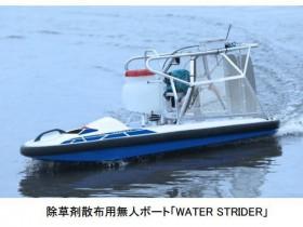 ヤマハ発動機、水稲栽培の効率化を担う除草剤散布用の無人ボート「WATER STRIDER」を発売