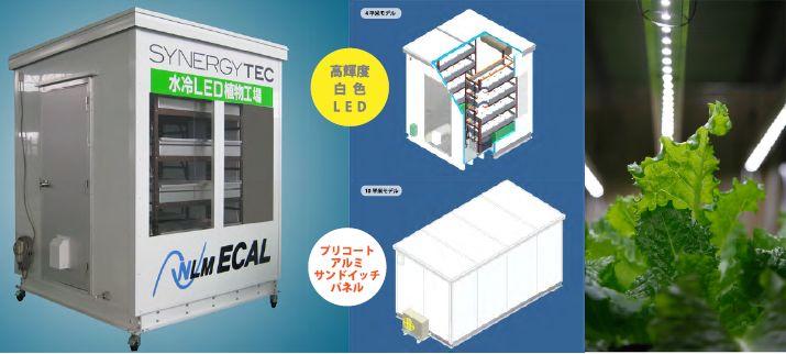 日本軽金属・子会社が植物工場プラントの開発に本格参入。携帯基地局のアルミ収容箱を応用