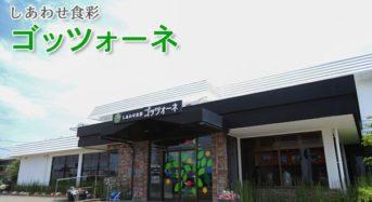 社会福祉法人南陽園、障がい者を雇用した植物工場レストランを開設