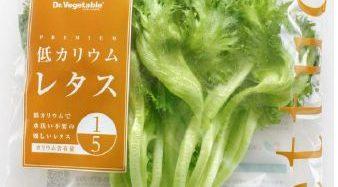 エージーピー、植物工場による低Kレタス生産のエージーピーアグリテックを吸収合併