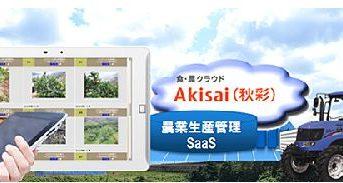 富士通と井関農機が連携。食・農クラウド「Akisai」のサービス強化へ