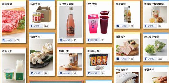 「大学は美味しいフェア」新宿高島屋で開催。植物工場・低カリウム野菜なども数量限定販売