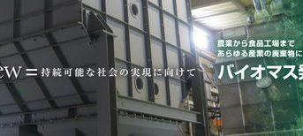 ZEエナジー、木質バイオマス発電装置の売買契約を締結。トリジェネ・植物工場への応用も