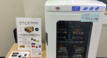 KOMPEITO、オフィス向けプレミアム野菜サービスを提供開始