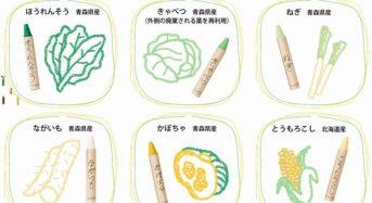 キャベツやナガイモなど青森県産の野菜から「おやさいクレヨン」を開発