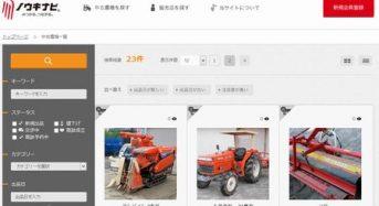 唐沢農機サービス、中古農機の取引サイト【ノウキナビ】をオープン