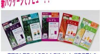 タキイ種苗、機能性野菜「ファイトリッチ」シリ−ズのタネを発売