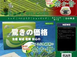 長野のエコファクトリーパークに農家レストランがオープン