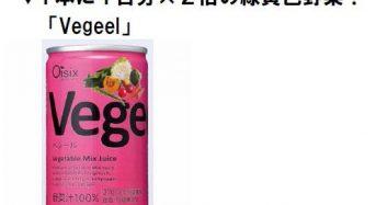 オイシックス、オリジナル野菜ジュース「Vegeel」をエキナカの次世代自販機で販売