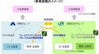 JR西日本と米卸最大手の神明HDが業務提携。野菜やコメの国際認証規格の取得支援へ