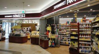 ローソン、関東圏を中心に120店舗を展開するスーパー「成城石井」を買収