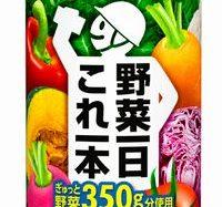 カゴメ、5年間の長期保存が可能な野菜飲料を発売