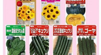 サカタのタネ、絵袋「実咲」シリーズ 2015年春の新商品7点を発売