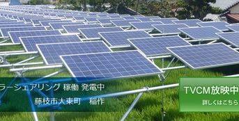 ソーラーシェアリング装置や分析ソフト開発分野での業務提携(スマートブルー社など)