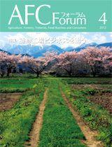 AFC_forum4