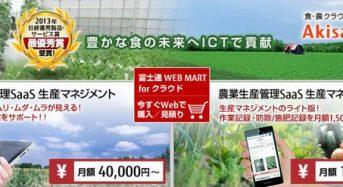富士通と愛媛大ベンチャーが太陽光植物工場でのITクラウド分野にて協業