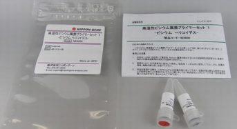 愛知県農業総合試験場、水耕栽培にて多発する高温性ピシウム属菌の検出キットを開発