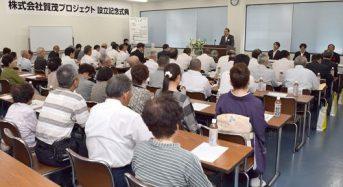 サタケが東広島市の地元農家と共同で農業生産法人を設立