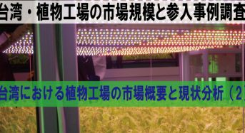 台湾における植物工場の市場概要と現状分析(2) 太陽光型の研究開発も加速・フルーツトマト市場も徐々に拡大